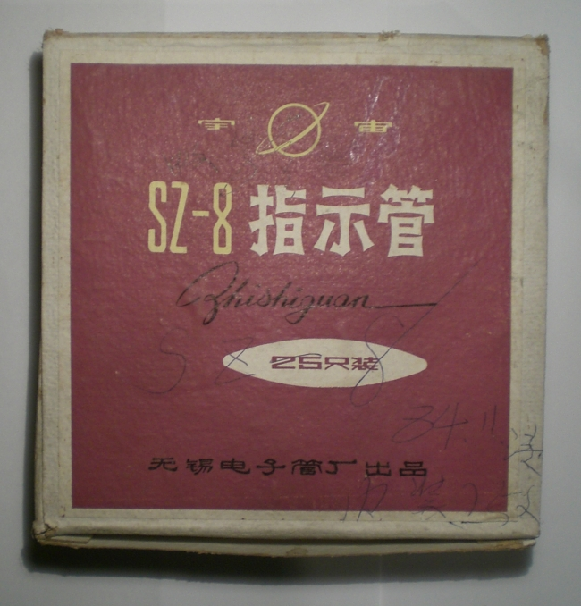 A bulk package box of the SZ-8